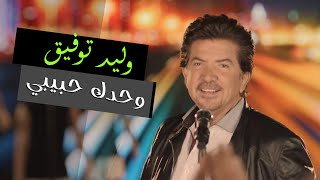 تحميل و مشاهدة Walid Toufic - Wahdak Habibi (Official Music Video) | 2012 | وليد توفيق - وحدك حبيبي MP3