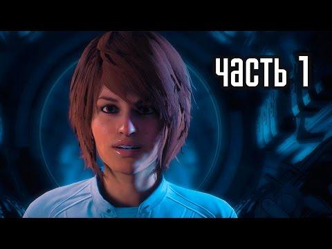 Прохождение Mass Effect: Andromeda — Часть 1: Первопроходцы