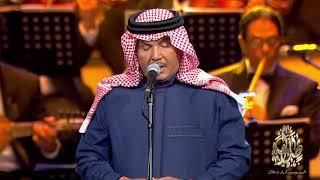 محمد عبده - وين الدليل | Mohamed Abdu - Weyn AL DAlil تحميل MP3