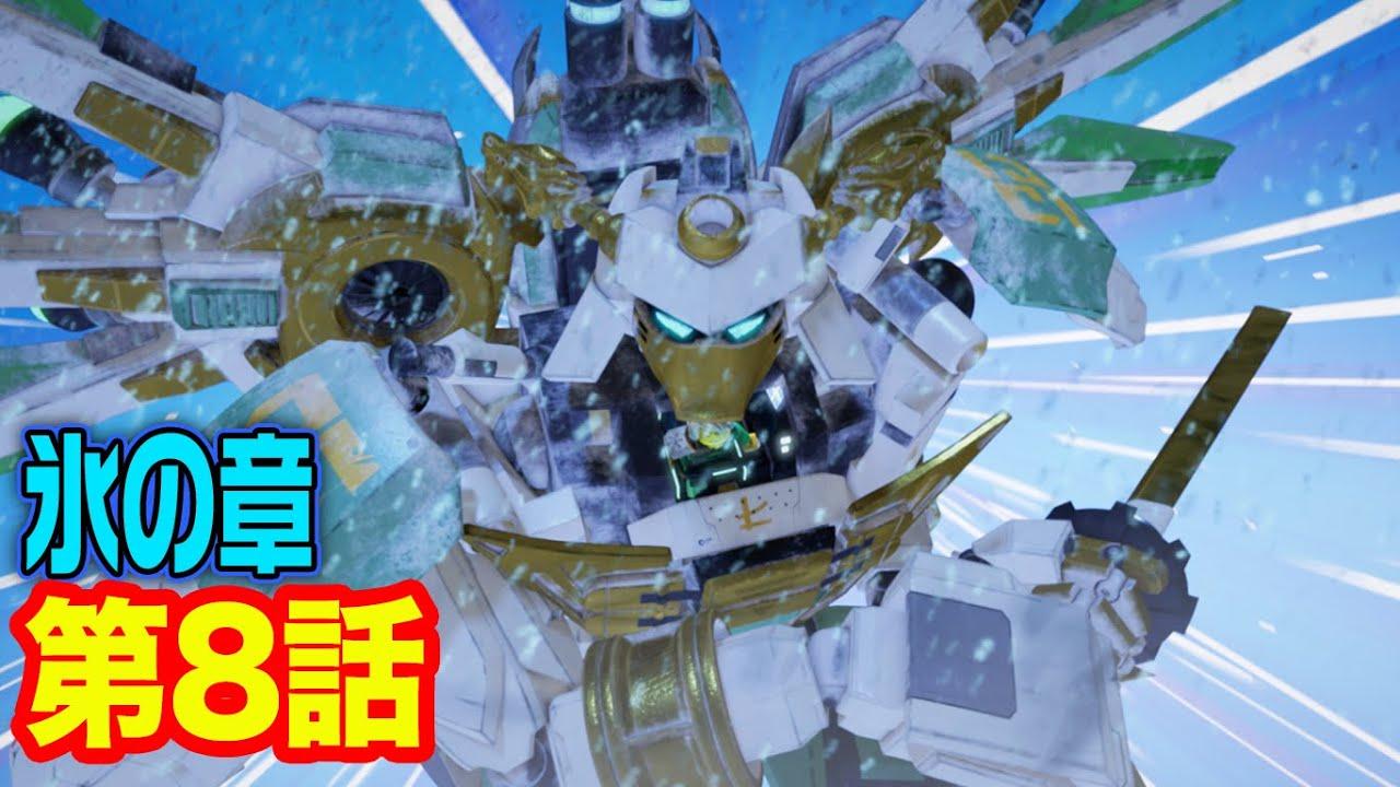 【レゴ ニンジャゴー 氷の章 アニメ】ウソでしょ!? レッドのまさかの正体 第8話