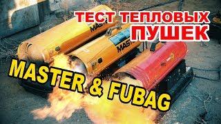 Тепловые пушки Master и Fubag обзор. Секреты автоотогрева