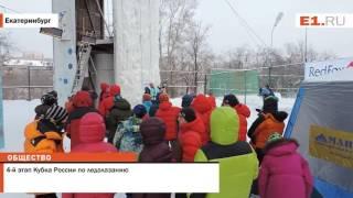 4-й этап Кубка России по ледолазанию в Екатеринбурге
