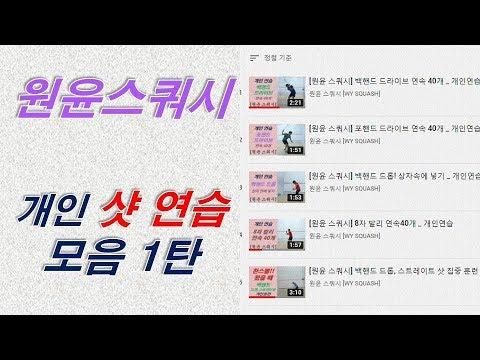 [원윤 스쿼시] 개인 샷 연습 모음~! 즐거운 명절 되세요^^