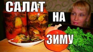 Сделав эти баклажаны на зиму РАЗ! Теперь готовлю салат каждый год!