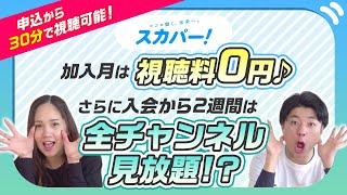 【スカパー!】新規加入時2週間約80ch見放題!!最低月額料金1,000円以下!!お家時間にピッタリ♪