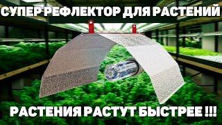 видео товара Рефлектор для ламп ДНАТ параболический