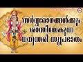 സർവ്വരോഗങ്ങൾക്കും ശാന്തിയേകുന്ന ധന്വന്തരിസുപ്രഭാതം  Hindu Devotional Songs Dhanwanthari Suprabhatham