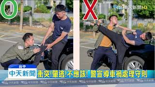 20191119中天新聞 車禍糾紛「抱緊處理」錯! 警宣導超有哏