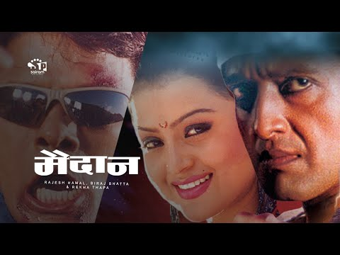 Maidan | Nepali MOVIE