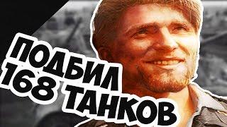 ЛУЧШИЙ Танкист Второй Мировой Войны! Курт Книспель!