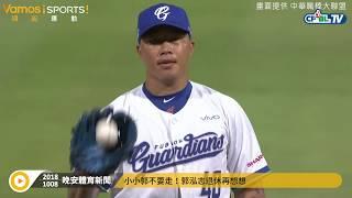 棒球》小小郭不要走郭泓志退休再想想