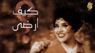 اغاني طرب MP3 أحلام - كيف ارضى (النسخة الأصلية)  1997  (Ahlam -Keef Arda (Official Audio تحميل MP3