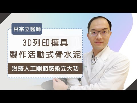 人工關節感染》3D列印助攻,急性慢性處理方法大不同-林宗立醫師