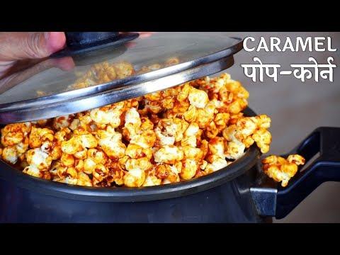 इतना आसान और किफ़ायती तरीका की फ़िर कभी बाजार से पोप-कोर्न नही खरीदेंगे – Caramel Popcorn