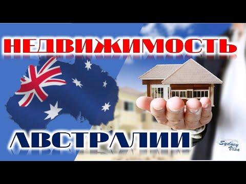 КАК КУПИТЬ НЕДВИЖИМОСТЬ В АВСТРАЛИИ (NSW) и ИММИГРАЦИЯ В АВСТРАЛИЮ