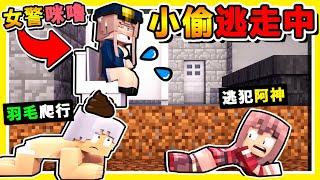 Minecraft 咪嚕警察❤追捕【小偷逃走中】😂 !! 世界上最傻【羽神搶匪】!! 警察30秒開始抓捕 !! 只有高手才可逃脫  !! 全字幕