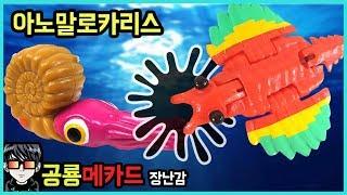 공룡메카드 아노말로카리스 동물원에 나타나다. 공룡 장난감 놀이에요