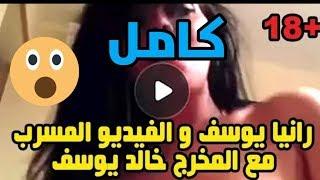 فيديو رانيا يوسف مع المخرج خالد يوسف + 18 |ياتري مين تانى ؟فديو هيدخل الترند!!!