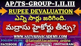 APPSC/TSPSC-GROUP-I,II,III || SATYA SIR'S TEST ANALYSIS