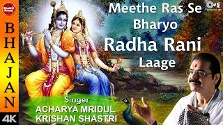 Meethe Ras Se Bhariyori Radha Rani Laage with Lyrics