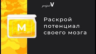 Обновленная Мега продукт М Vision. Омега 3. cердце, сосуды, мозг, кожа. Project М от компании Продукция Vision - видео