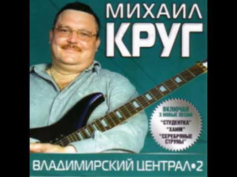 Михаил Круг,альбом Владимирский Централ,подборка номер 2