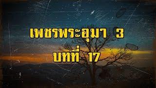 เพชรพระอุมา ภาคที่ 3 มงกุฎไพร บทที่ 17 | สองยาม