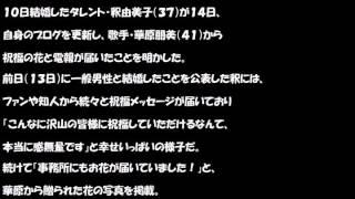 ニュース速報華原朋美の祝電に釈由美子感激「お友達になれたら嬉しいな」