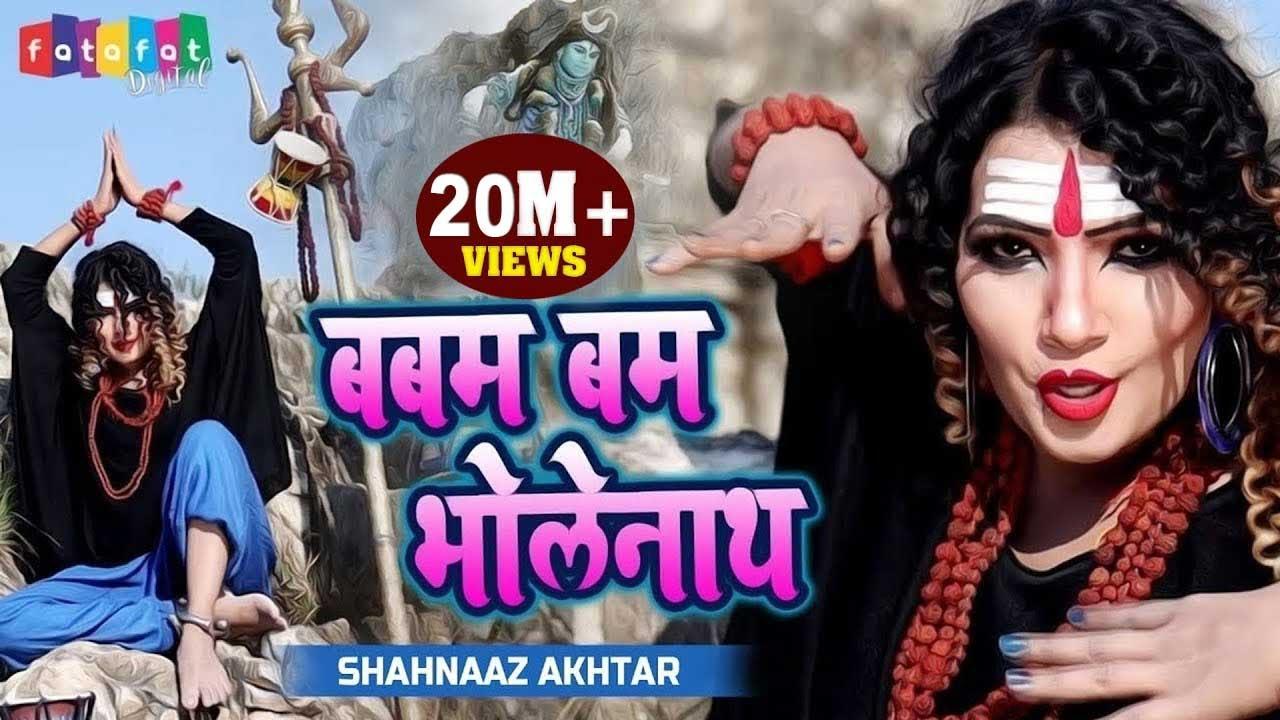 शिवरात्रि स्पेशल भजन 2020 || Babam Bam Bholenath || बबम बम भोलेनाथ || SHAHNAAZ AKHTAR -Maha Shivratri special 2020