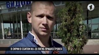 КЭБ: Итоги. Памяти Павла Ткаченко. Катастрофа Ил-20 в Сирии