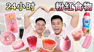【挑战】24小时只吃粉红色食物!少女心爆发~ | We only ate PINK food for 24 HOURS challenge!