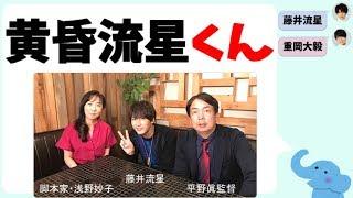 藤井流星、初の冠番組『黄昏流星くん』