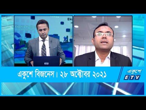 Ekushey Business || একুশে বিজনেস || মো. আব্দুল মুক্তাদির, এফসিএ || 28 October 2021 || ETV Business