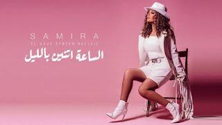 Samira Said - El Sa3a Etneen Belleil | 2021 | سميرة سعيد - الساعة اتنين بالليل تحميل MP3