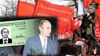 Коммунисты могут развалить Россию