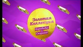 """Золотая коллекция. Карибидис и Скороход"" на ТНТ4!"