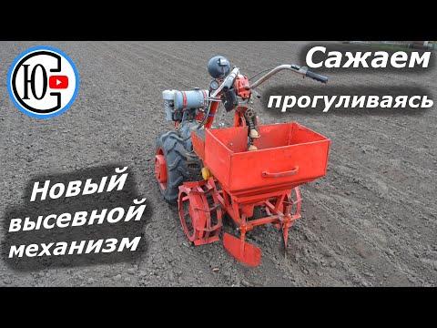 , title : 'Сажаем картофель мотоблоком. Новый дозатор удобрений.