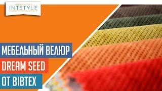 Мебельная ткань DREAM SEED Арт.: MT-01639