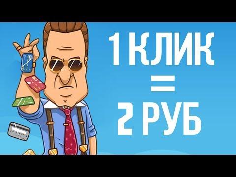 Хитёрбобёр. ру как заработать в интернете