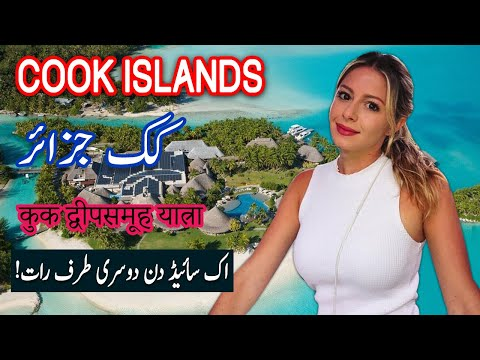 Travel To Cook Islands | History | Documentary in Urdu And Hindi | Spider Tv | کک جزائر کی سیر