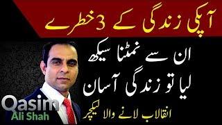 Strategies to Face Life's Challenges   Qasim Ali Shah