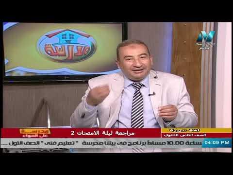 لغة عربية للصف الثاني الثانوي 2021 - الحلقة 27 والأخيرة  - مراجعة ليلة الامتحان ( 2 )