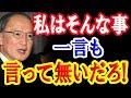 韓国「日本側の提案だった」特使派遣を即刻否定する長嶺駐韓大使「ウソつくな!」韓国・日本メディアの違いが…
