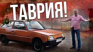 ЗАЗ 1102 ТАВРИЯ – История создания | Украинский автопром Авто СССР | Зенкевич Про автомобили