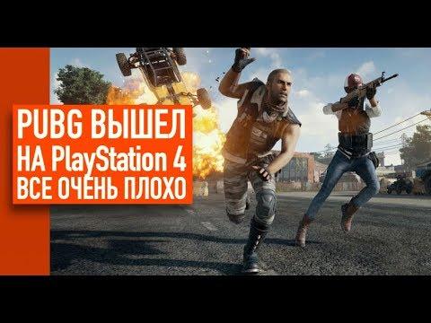 PUBG ВЫШЕЛ НА PS4. Все очень плохо. (видео)