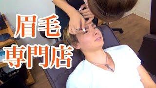 男性専用眉毛サロンに行ってモテ男解禁! PDS - YouTube