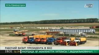 Назарбаев посетил ряд объектов в ВКО. Новости Казахстана 29.06.2016