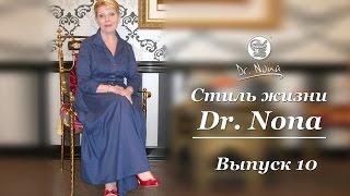 Стиль Жизни Dr. Nona - выпуск 10. Метод «созерцания» для снятия стресса.