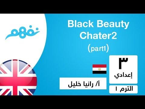 Black Beauty - chapter 2 - (part 1) لغة إنجليزية - للصف الثالث الإعدادي - الترم الأول - نفهم