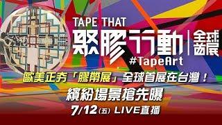 歐美正夯「膠帶展」全球首展在台灣!搶先看